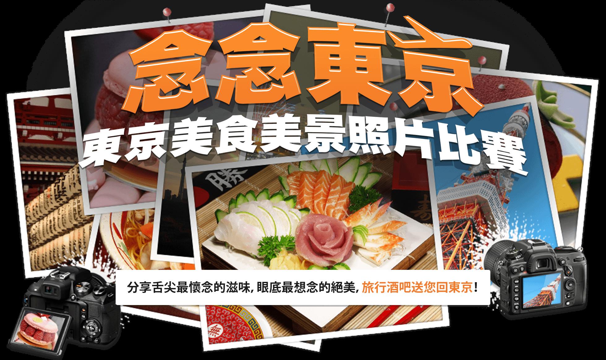 念念東京──東京美食美景照片比賽 - 旅行酒吧